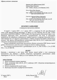 О взыскании задолженности по оплате | Московский союз садоводов